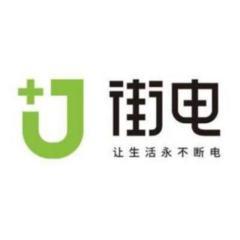 深圳街电科技有限公司