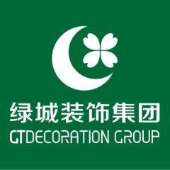 綠城裝飾工程集團有限公司