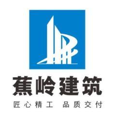 广东蕉岭建筑工程集团有限公司