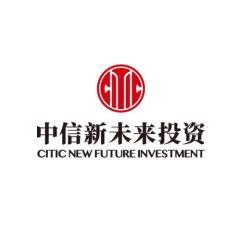 中信新未來(北京)投資管理有限公司