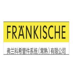 弗兰科希管件系统(常熟)有限公司