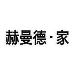 上海赫曼德家居科技有限公司
