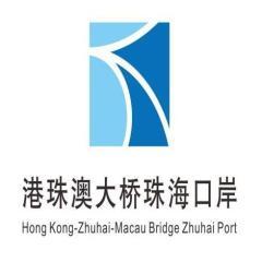 珠海创投港珠澳大桥珠海口岸运营管理有限公司
