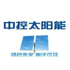 浙江中控太阳能技术有限公司