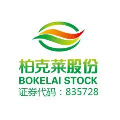 珠海市柏克莱能源科技股份有限公司