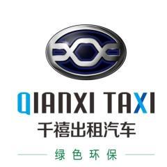 贵州千禧绿色环保出租汽车服务有限公司