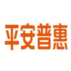 平安普惠融资担保有限公司南京分公司
