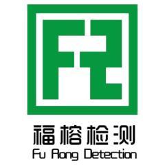 河北福榕環境檢測有限公司
