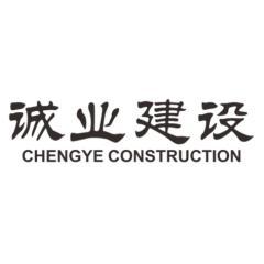 重庆诚业建筑工程有限公司