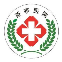 溧阳市茶亭医院