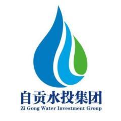 自贡水务投资集团有限公司