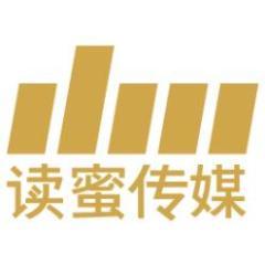 北京读蜜文化传媒有限公司