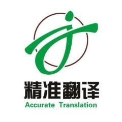 南阳精准翻译服务有限公司