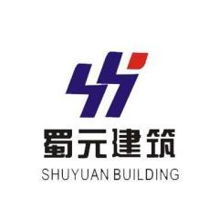 四川蜀元建筑集团有限公司