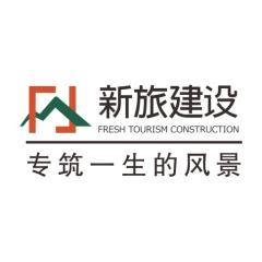 新旅建设集团有限公司
