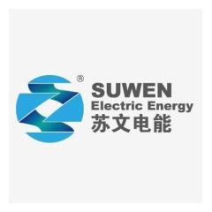 苏文电能科技股份有限公司