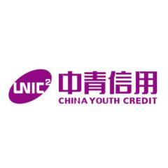 中青信用管理有限公司