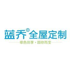 广州蓝乔家居制品有限公司
