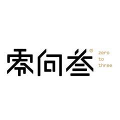 广州零向三咨询有限公司