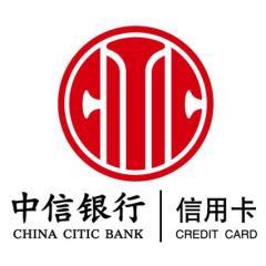 中信银行信用卡中间