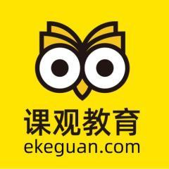 北京课观教育科技有限公司