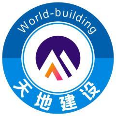 天地建設(廣州)股份有限公司