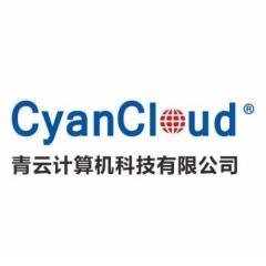 广东青云计算机科技有限公司