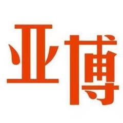 广州亚博软件科技有限公司