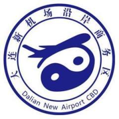 大連新機場沿岸商務區建設發展有限公司