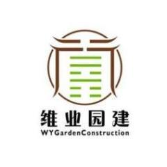 南京维业园林建设工程有限公司