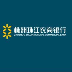 湖南株洲珠江农村商业银行股份有限公司
