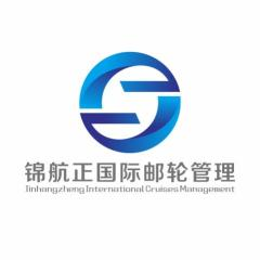 山东锦航正国际邮轮管理有限公司