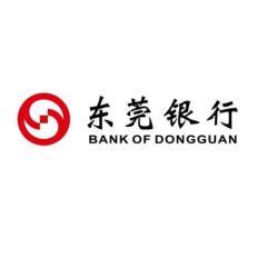 东莞银行股份有限公司