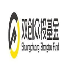 深圳双创众投基金管理有限公司