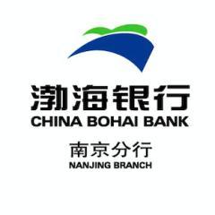 渤海银行股份有限公司南京分行