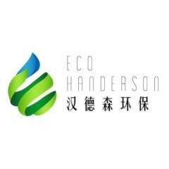 汉德森环保科技发展(天津)有限公司