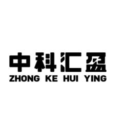 中科汇盈(深圳)供应链管理有限公司