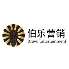 东阳伯乐影视服务有限公司