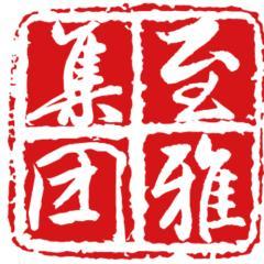 上海至雅实业(集团)有限公司