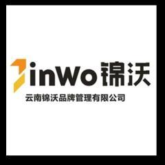 云南锦沃品牌管理有限公司