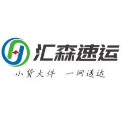 上海汇森智联速运有限公司