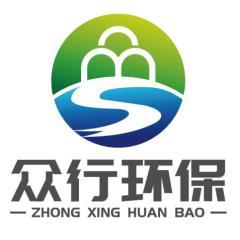 广州众行环保科技有限公司