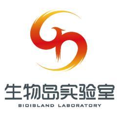 生物岛实验室
