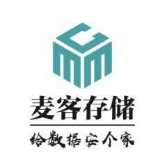 深圳麦客存储科技有限公司