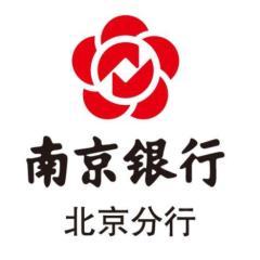 南京银行股份有限公司北京分行