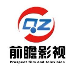 西安前瞻影视文化传媒有限公司