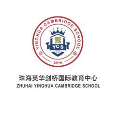 珠海英华国际教育交流有限公司