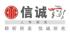 信诚人寿保险有限公司北京分公司