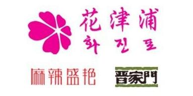 南京花津浦餐饮管理有限公司