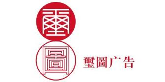 上海玺图广告有限公司